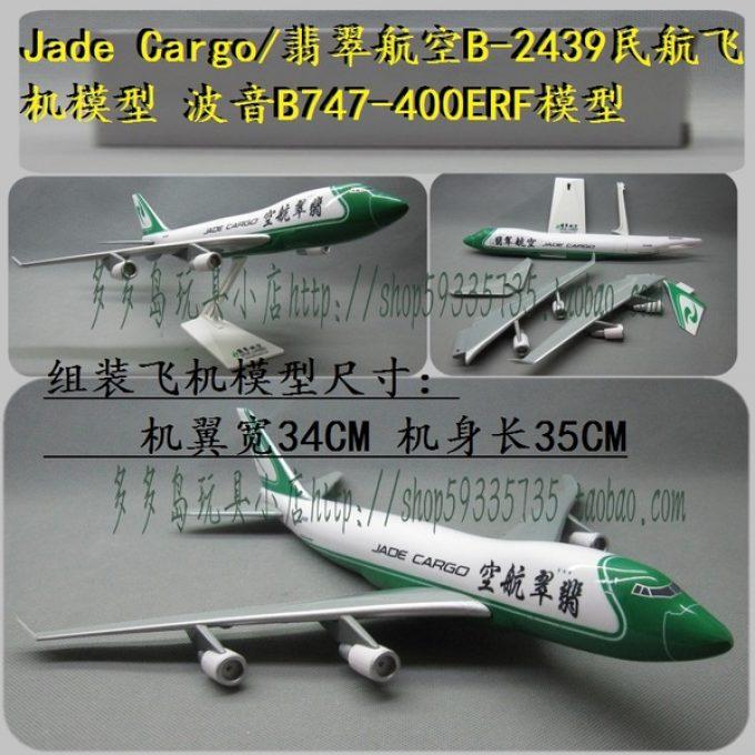 jade model
